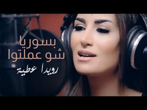 Rouwaida Attieh - B Syria Chou Imeltou / رويدا عطيه - بسوريا شو عملتوا