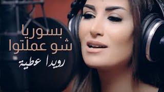Rouwaida Attieh - B Syria Chou Imeltou/ رويدا عطيه - بسوريا شو عملتوا