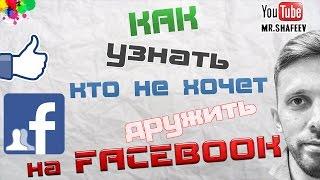 Как узнать кто отклонил запрос на добавление в друзья на фейсбук?