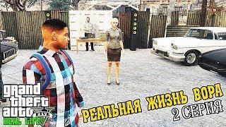 РЕАЛЬНАЯ ЖИЗНЬ ВОРА В GTA 5 - КУПИЛ ПЕРВУЮ МАШИНУ (2 СЕРИЯ)