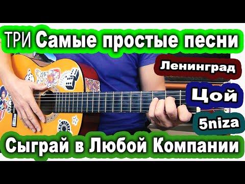 Три Самые Простые Песни На Гитаре ЗА 10 МИНУТ. ЦОЙ, ЛЕНИНГРАД, ПЯТНИЦА