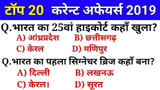 top 20 Current affairs 2019 | Current affairs 2019 in hindi
