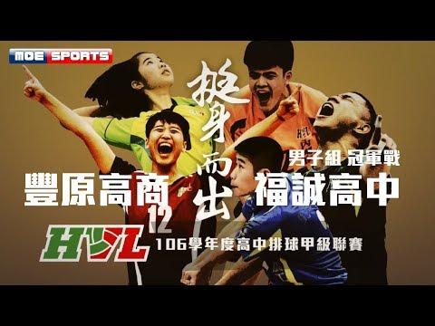 106HVL  豐原高商 - 福誠高中 男子組冠軍戰 決賽 高中排球聯賽 網路直播