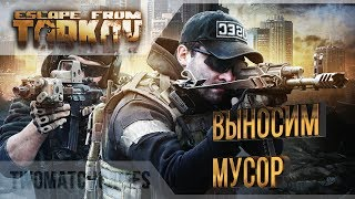 😊Escape from Tarkov: Чи...