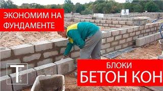 Малоразмерные фундаментные блоки БетонКон(Блоки небольшого размера и веса используются для устройства фундаментов под частные жилые дома, коттеджи,..., 2017-02-16T13:26:15.000Z)
