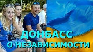 Жители Донбасса о Независимости Украины (опрос одним кадром)