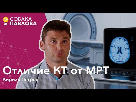 Отличие КТ от МРТ - Кирилл Петров // рентгеновское излучение, магнитное поле