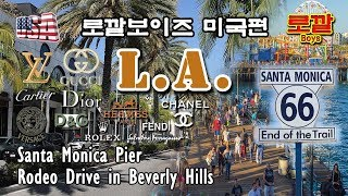 [L.A.] 산타모니카 해변, 비버리힐즈 로데오 드라이…