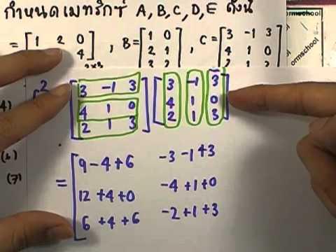 เลขกระทรวง เพิ่มเติม ม.4-6 เล่ม2 : แบบฝึกหัด1.2 ข้อ01