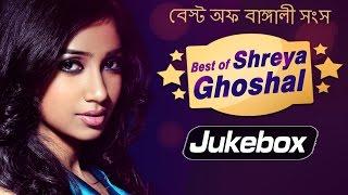 Best of Shreya Ghoshal Songs | Bengali Songs | Shreya Ghoshal Bengali Songs 2016