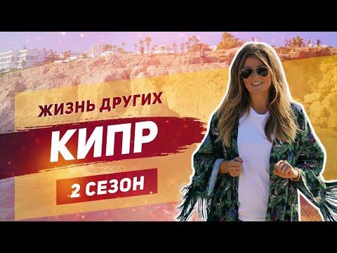 Кипр | Жизнь других | ENG | Cyprus | The Life Of Others | 27.10.2019