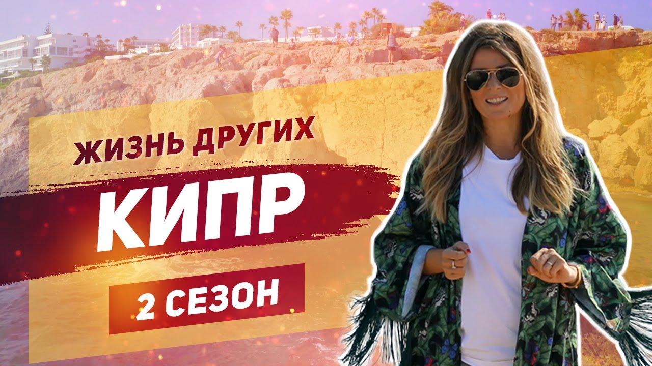 Кипр | Жизнь других | ENG | Cyprus |