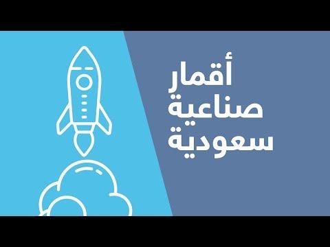انطلاق القمرين الصناعيين السعوديين الى الفضاء  - 08:55-2018 / 12 / 7