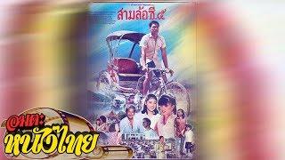 สามล้อ ซี.๕ | Thai Movie