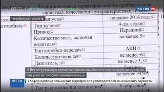 ОНФ заинтересовался покупкой дорогого автомобиля для чиновника в Челябинской области