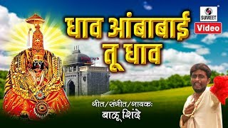 Dhav Ambabai Tu Dhav धाव अंबाबाई तू धाव  - Devi Bhaktigeet - Sumeet Music