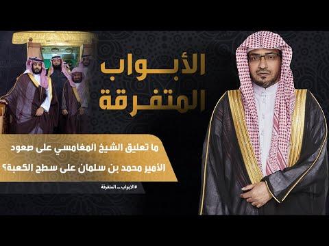 ما تعليق الشيخ المغامسي على صعود الأمير محمد بن سلمان على سطح الكعبة؟