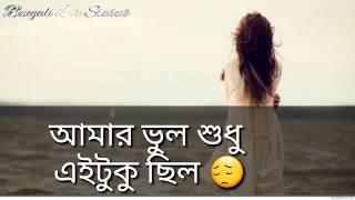 Heart touching line 😢 ||bengali Sad WhatsApp status|| Bengali Sad status|| Bengali  Love Status ||