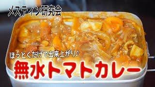 【メスティン研究会】No.10 ほっとくだけ!無水トマトカレー