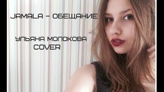 Jamala – Обещание (Ульяна Молокова cover)
