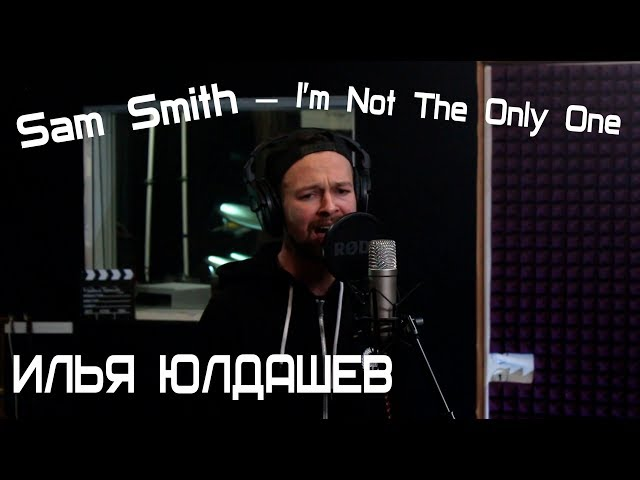 Sam Smith - I'm Not The Only One (vocal cover by Илья Юлдашев)