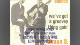 The Sounds of Silence 沈默之聲
