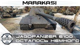 World of tanks стрим, jagdpanzer e100 уже близко