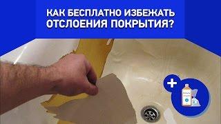 Видео 11: Реставрация ванн жидким акрилом БЕЗ ПЫЛИ и БЕЗ ОТСЛОЕНИЯ. Новая технология!