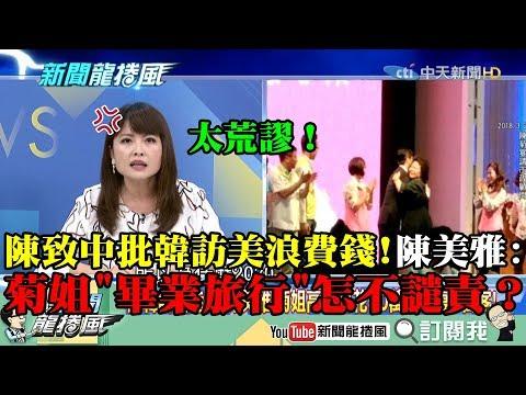 【精彩】太荒謬!陳致中批韓訪美浪費錢 陳美雅:菊姐去年的「畢業旅行」怎不譴責?