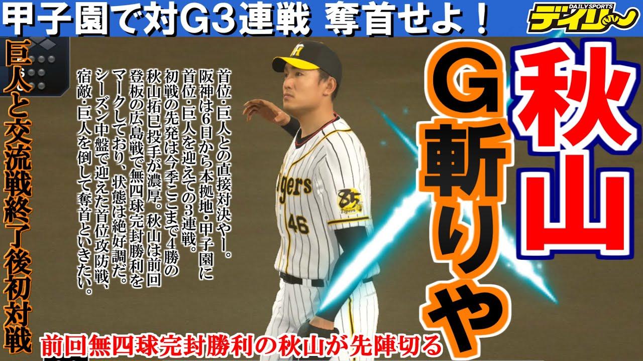 #15【プロスピ2020】143試合手動で阪神をVに導くペナント【7/2~7/8】