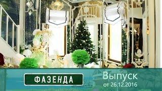 Фазенда - Дачный салон счеховским настроением.  Выпуск от25.12.2016
