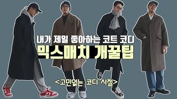 [남자 겨울 코디] 간지 오라이되는 코트 브랜드 추천