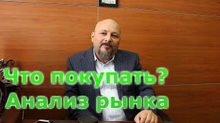 Евгений Коган   Что покупать?