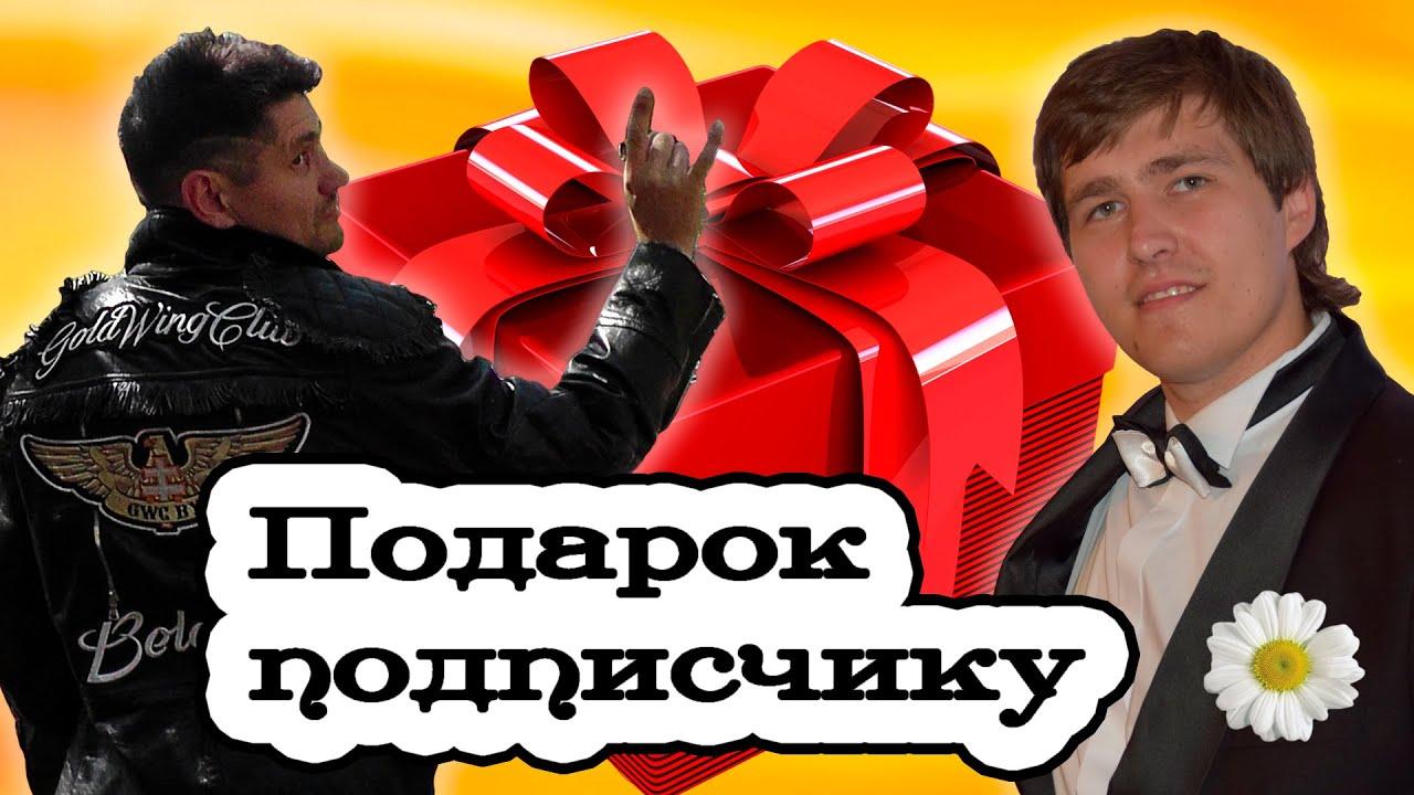 подарок подписчику вконтакте