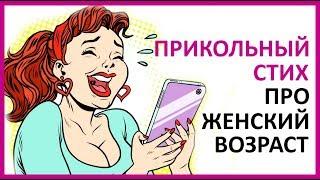 пРИКОЛЬНЫЙ СТИХ ПРО ЖЕНСКИЙ ВОЗРАСТ   Women Beauty Club