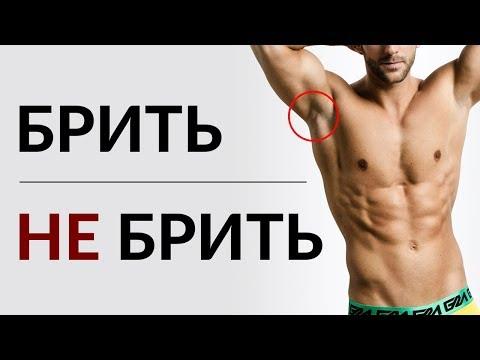 Должны ли мужчины брить подмышки?