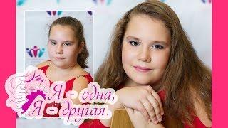 Макияж для девочек // Как сделать детский макияж // Косметика Эйвон - Модель Алиса (11 лет)