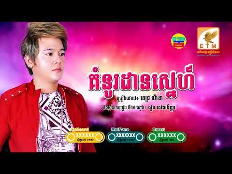គំនូរដានស្នេហ៍, ច្រៀងដោយ៖ ពេជ្រ យ៉ាដា, Entry Meas Production, Pich Yada Khmer new song 2018