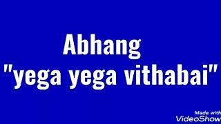 Abhang - yega yega vithabai by SHBM.