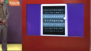 Isaar Lucky Draw - 16/05/2014 - Highlights / قرعه کشی خوش چانس ایثار - ٢۶/ ۰٢/ ۱۳۹۳ - لحظات ویژه