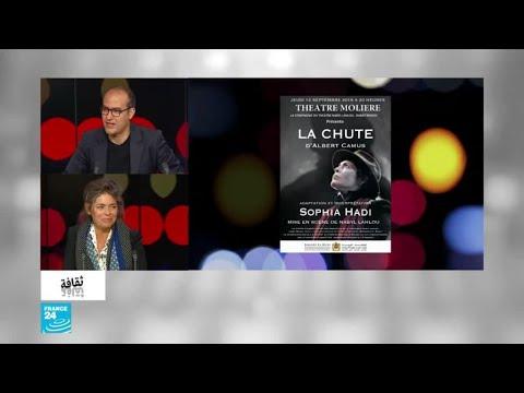 الممثلة المغربية صوفيا هادي تحدثنا عن مسرحيتها -السقوط-  - 15:55-2019 / 7 / 12