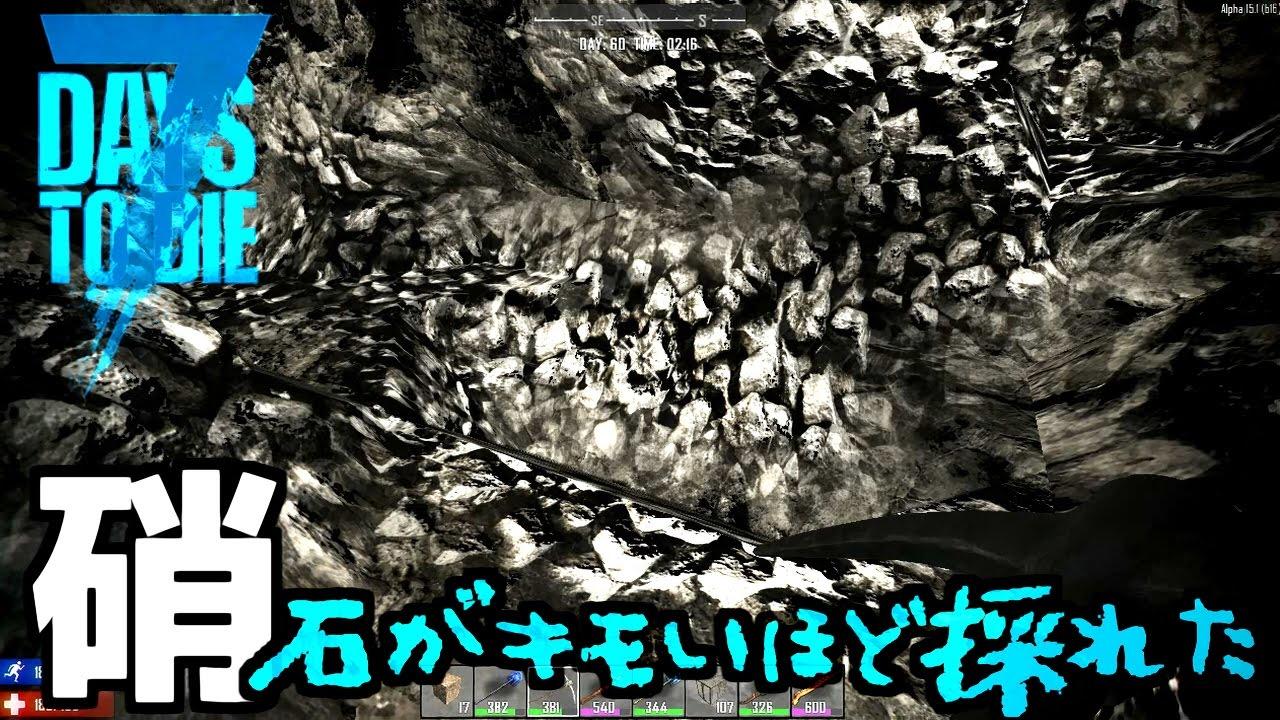 【7 Days to Die α15】037 硝石がキモいほど採れた【実況】 - YouTube