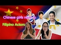 Chinese Girls React to Filipino Actors | James Reid,Daniel Padilla, Coco Martin|Chinesevid