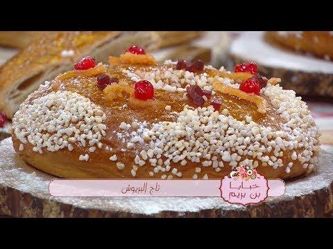 تاج البريوش + فطيرة الملك / خبايا بن بريم / نجوى بن بريم / Samira TV