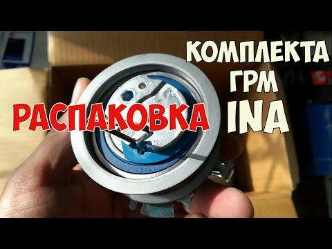 Комплект ГРМ INA KIT 530 0201 32 WV Passat 1.9tdi(101 л.с.). Распаковка INA. Подделка ремней ИНА.