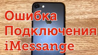 ошибка при активации iMessage на Айфон. Как исправить