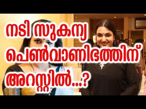 നടി സുകന്യ പെൺവാണിഭത്തിന് അറസ്റ്റില്   Actress Sukanya Arrested For Prostitution
