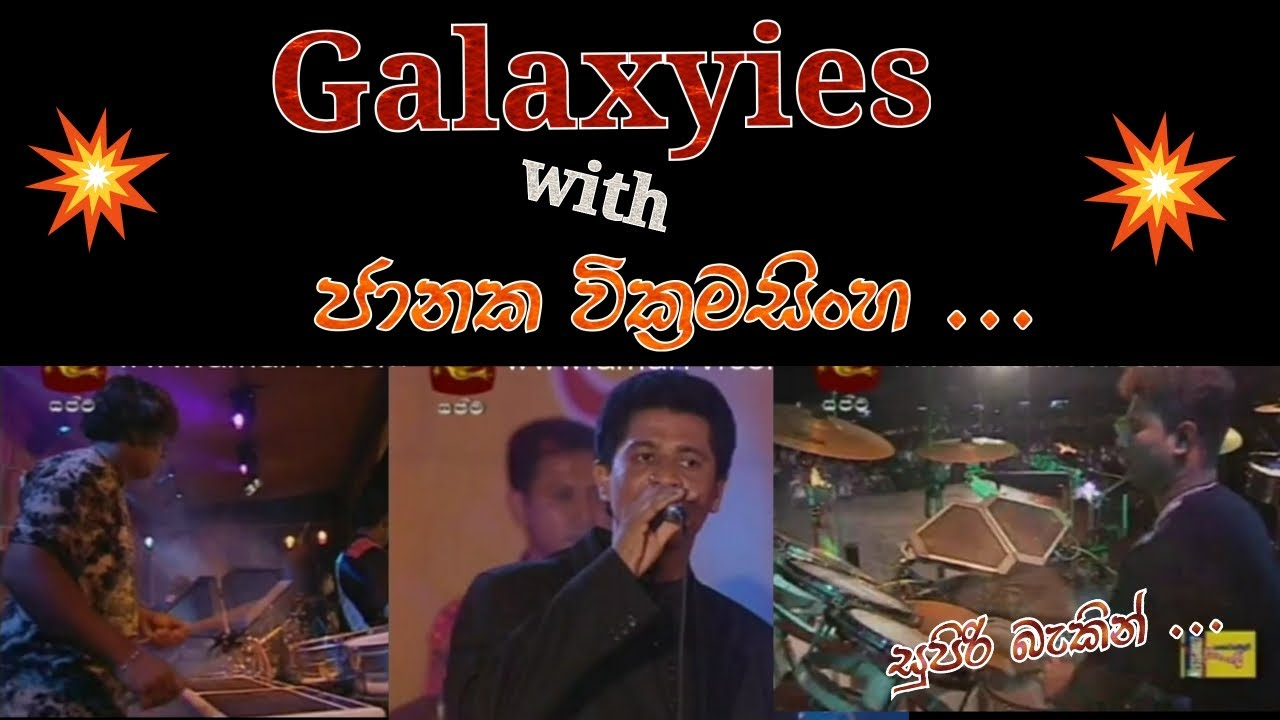 Download janaka wickramasinghe songs  / Galaxies Band / ජානක වික්රමසිංහ / sri lanka old musical show