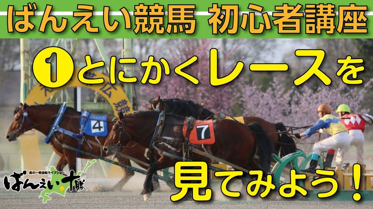 ライブ 帯広 競馬