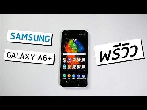 พรีวิว Samsung Galaxy A6+ ความรู้สึก